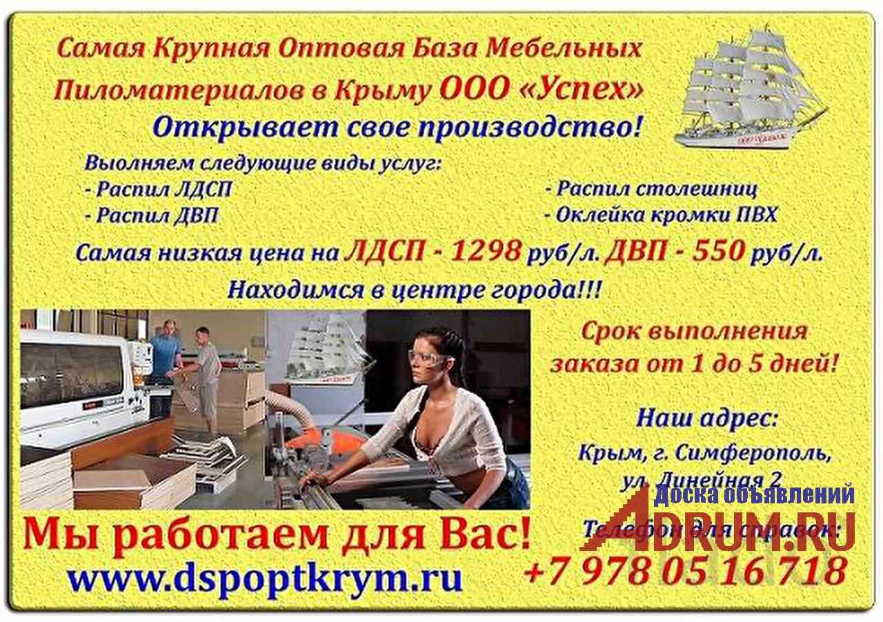 Распиловка и оклейка ДСП по цене в Крыму в Евпатория