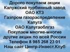 Предложение по продаже акций Калужский турбинный завод, Калуга
