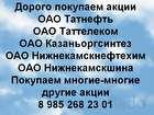 Дорого покупаем акции ОАО Татнефть, Альметьевск