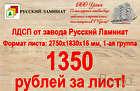 Реализовать ДСП по низким и оптовым ценам в Крыму, Керчь
