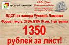 Снижение цен ЛДСП в Симферополе. Цены за лист ДСП 1350р., Джанкой
