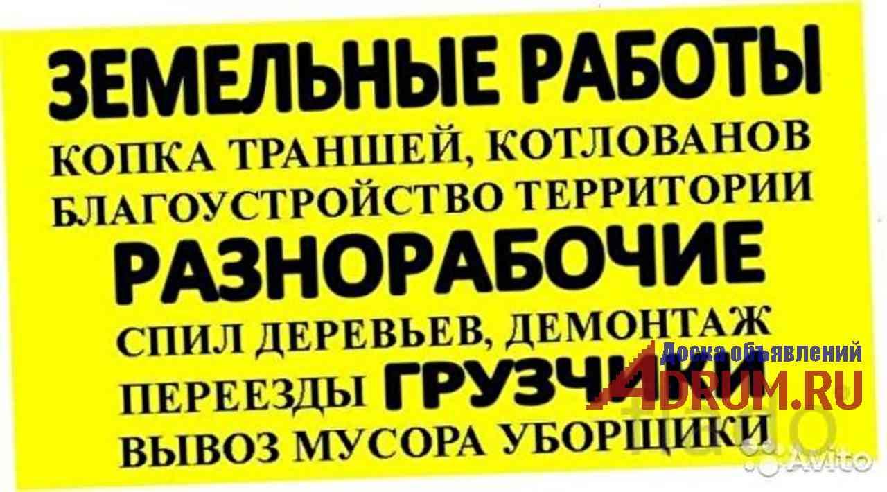 Разнорабочие(деньщина) в Тольятти