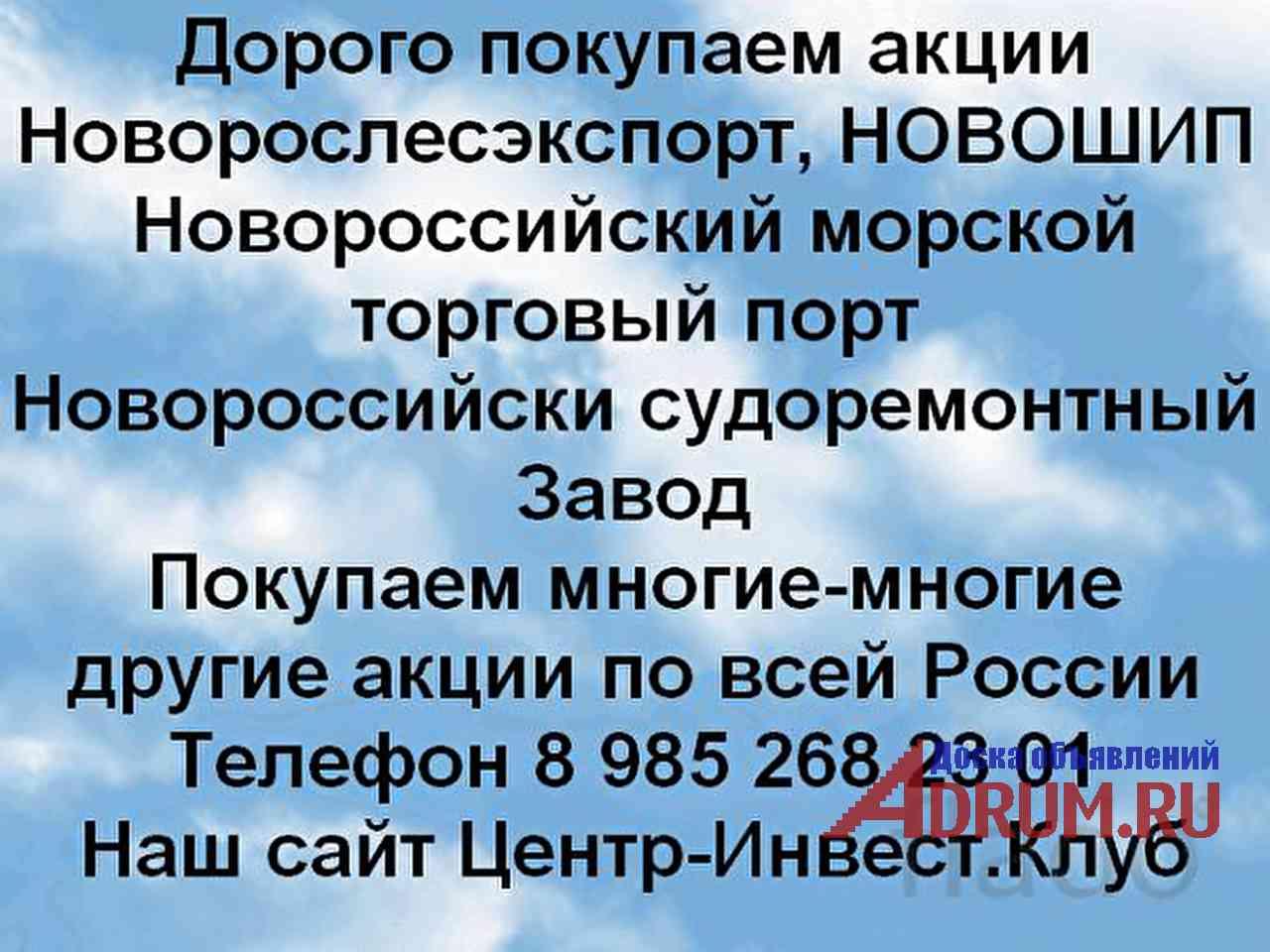 Дорого покупаем акции ОАО Новошип в Новороссийске