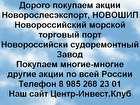 Дорого покупаем акции ОАО Новошип, Новороссийск