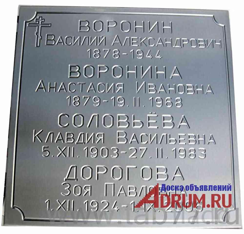 Ритуальные таблички из нержавейки. Табличка на крест. Таблички на могил в Москвe