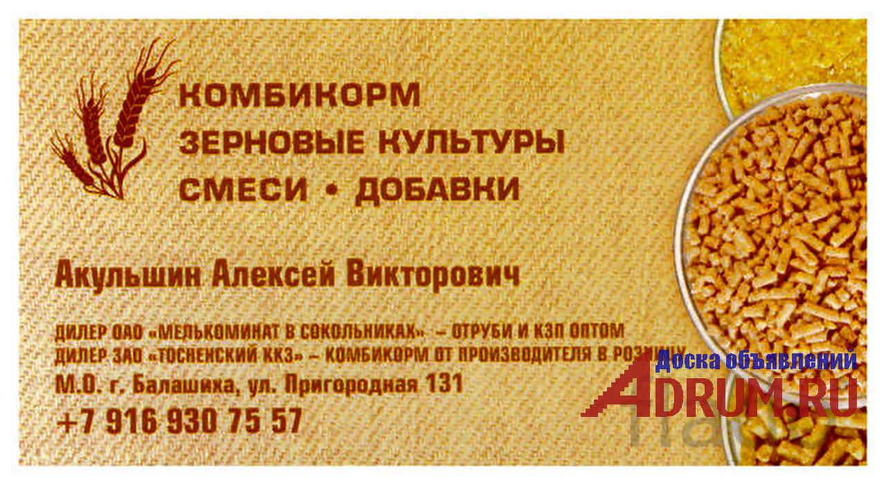 Комбикорм г. Тосно от Производителя в розницу в Железнодорожном