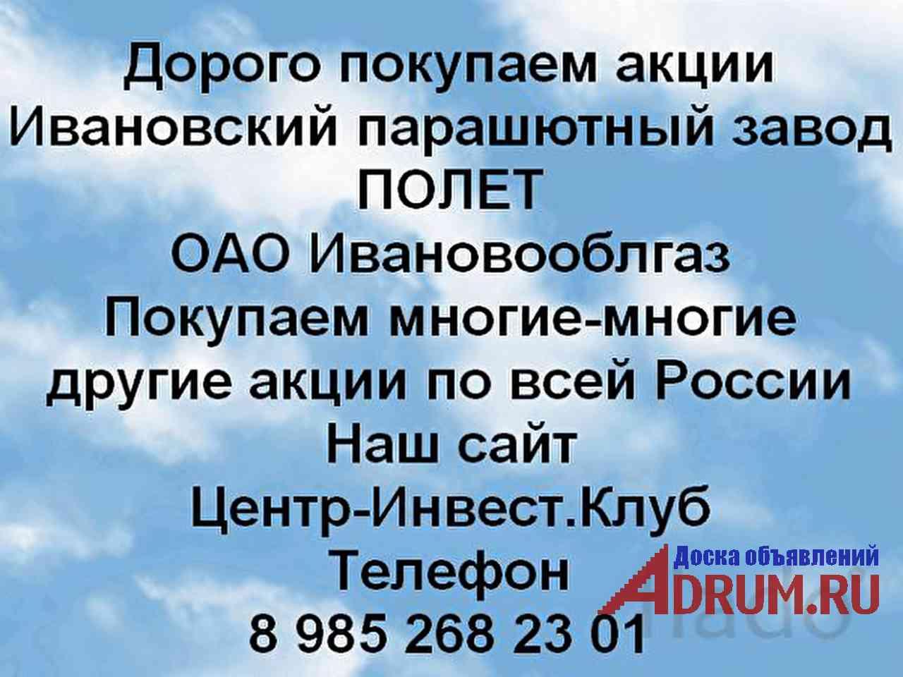 Предложение по продаже акций АО Полет Ивановский парашютный завод в Иваново