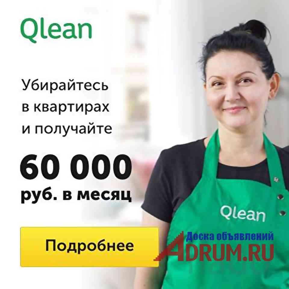 Требуются уборщицы в Москвe
