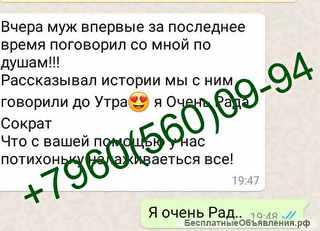 ПРИВОРОТ,ГАДАНИЕ. Личный Прием..... СИЛЬНАЯ БЕЗВРЕДНАЯ МАГИЯ. Челябинск, Челябинск
